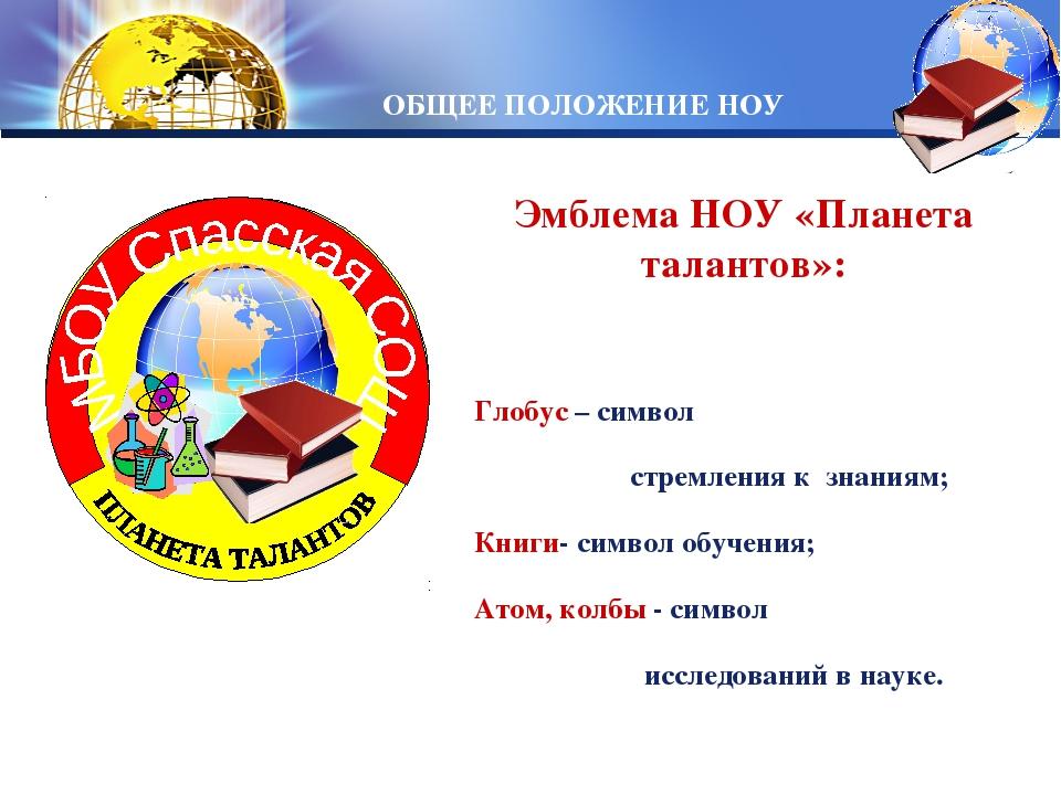 Эмблема НОУ «Планета талантов»: Глобус – символ стремления к знаниям; Книги-...
