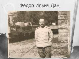 Фёдор Ильич Дан.