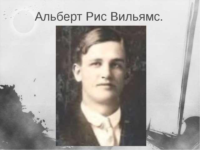 Альберт Рис Вильямс.