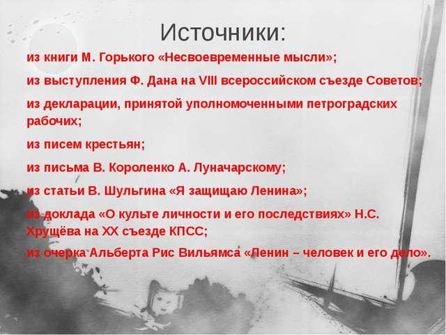 Источники: из книги М. Горького «Несвоевременные мысли»; из выступления Ф. Да...