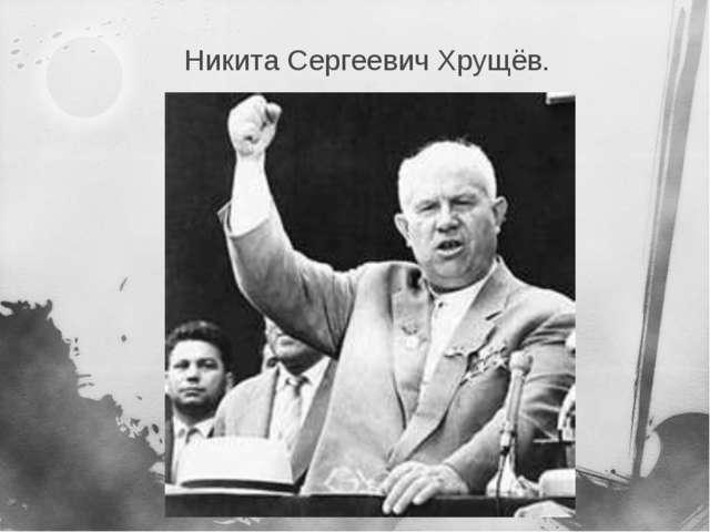 Никита Сергеевич Хрущёв.