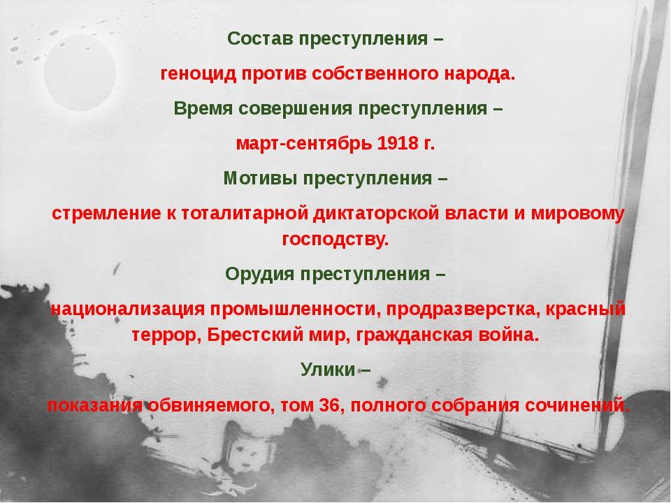 Состав преступления – геноцид против собственного народа. Время совершения пр...