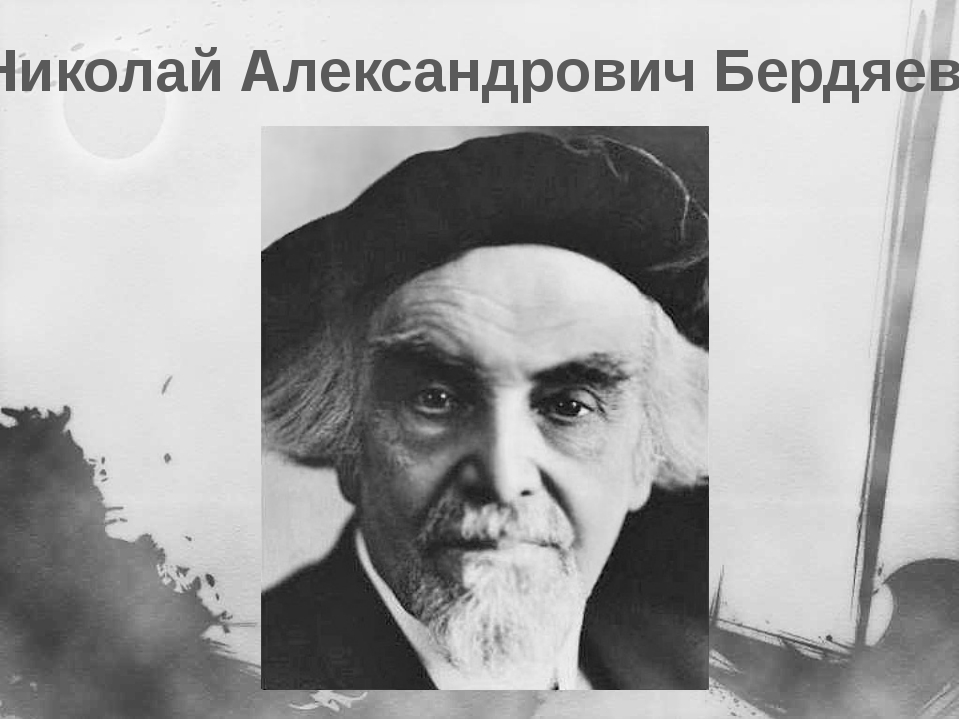 Николай Александрович Бердяев.