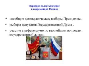 Народное волеизъявление в современной России: всеобщие демократические выборы