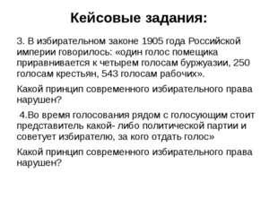 Кейсовые задания: 3. В избирательном законе 1905 года Российской империи гово
