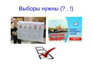 Выборы нужны (? . !)
