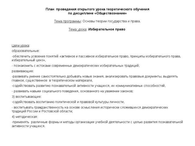 План проведения открытого урока теоретического обучения по дисциплине «Общест...