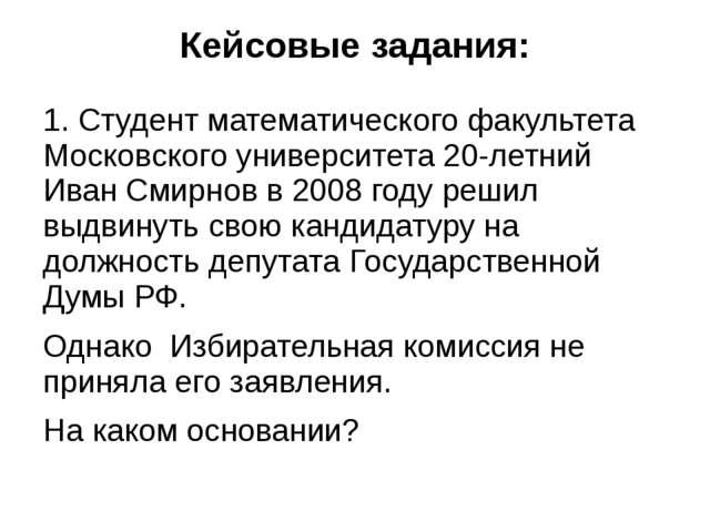 Кейсовые задания: 1. Студент математического факультета Московского университ...