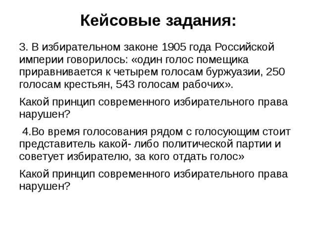 Кейсовые задания: 3. В избирательном законе 1905 года Российской империи гово...