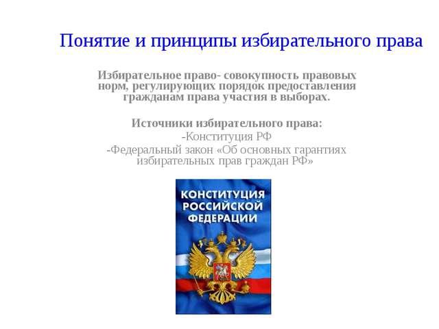Понятие и принципы избирательного права Избирательное право- совокупность пра...
