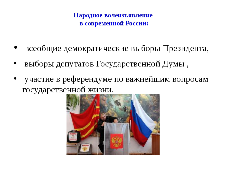 Народное волеизъявление в современной России: всеобщие демократические выборы...