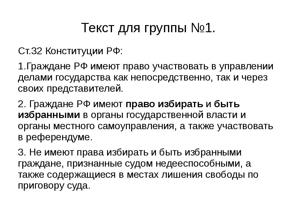 Текст для группы №1. Ст.32 Конституции РФ: 1.Граждане РФ имеют право участвов...