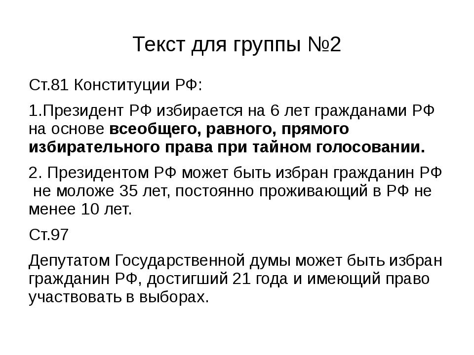 Текст для группы №2 Ст.81 Конституции РФ: 1.Президент РФ избирается на 6 лет...