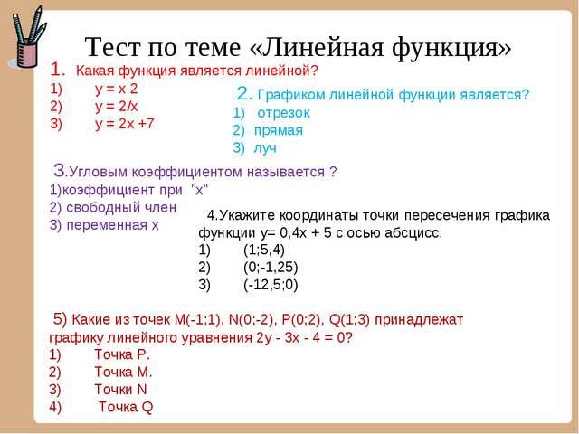Тест по теме «Линейная функция» 1. Какая функция является линейной? 1)...