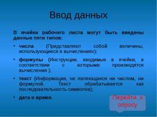 Использование в формулах ссылок на адреса ячеек: – относительные ссылки – пр