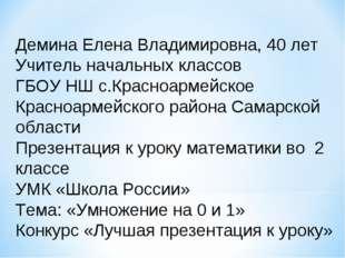 Демина Елена Владимировна, 40 лет Учитель начальных классов ГБОУ НШ с.Красноа