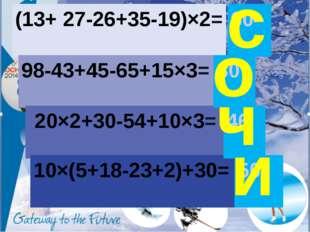 (13+ 27-26+35-19)×2= 98-43+45-65+15×3= 20×2+30-54+10×3= 10×(5+18-23+2)+30= 60