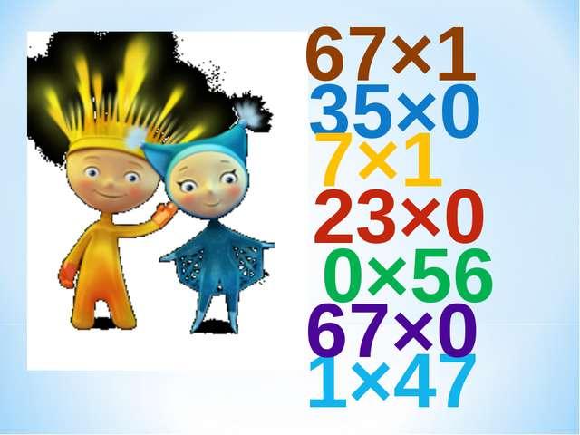35×0 7×1 23×0 0×56 1×47 67×0 67×1