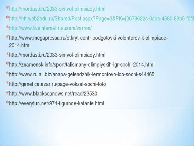 http://mordasti.ru/2033-simvol-olimpiady.html http://htt.web2edu.ru/Shared/Po...