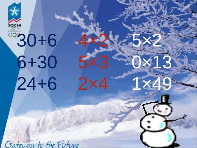 30+6 6+30 24+6 4×2 5×3 2×4 5×2 0×13 1×49