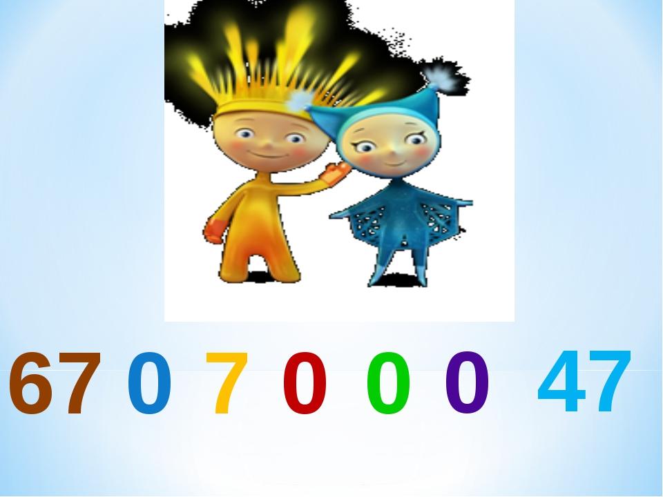 67 0 7 0 0 0 47