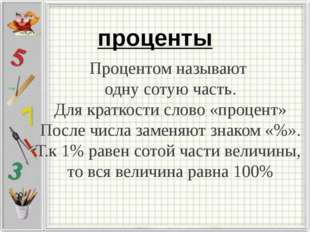 проценты Процентом называют одну сотую часть. Для краткости слово «процент» П