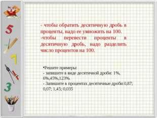 Решите примеры: - запишите в виде десятичной дроби: 1%, 6%,45%,123%. - Запиши