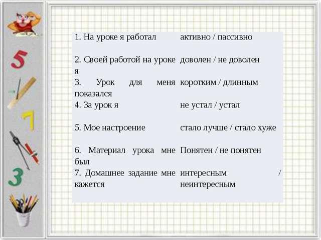 1. На уроке я работал 2. Своей работой на уроке я 3. Урок для меня показался...