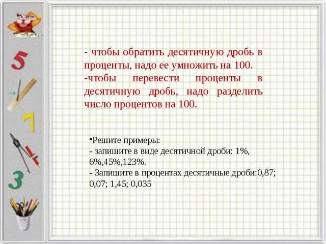Решите примеры: - запишите в виде десятичной дроби: 1%, 6%,45%,123%. - Запиши...