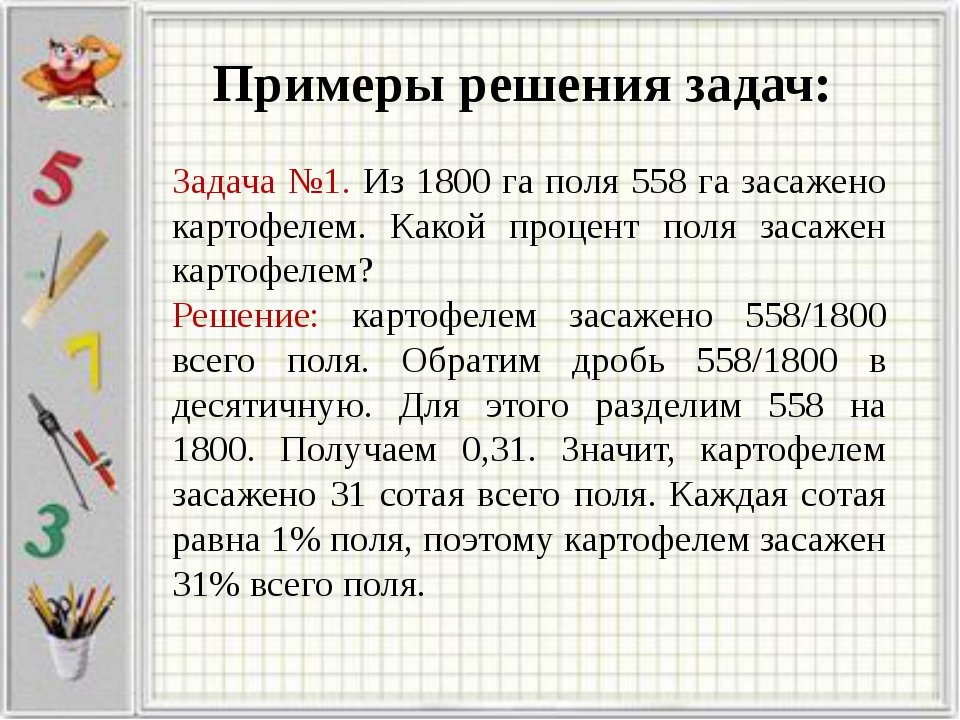 Примеры решения задач: Задача №1. Из 1800 га поля 558 га засажено картофелем....