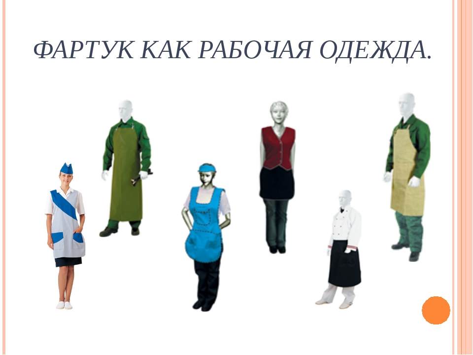 ФАРТУК КАК РАБОЧАЯ ОДЕЖДА.