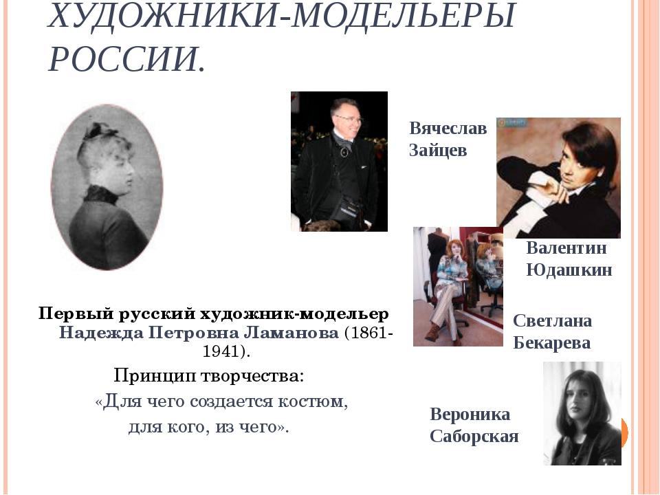 ХУДОЖНИКИ-МОДЕЛЬЕРЫ РОССИИ. Первый русский художник-модельер Надежда Петровна...