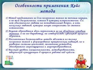 Особенности применения Кейс метода 1) Метод предназначен не для получения зна