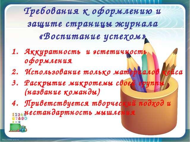 Требования к оформлению и защите страницы журнала «Воспитание успехом» Аккура...