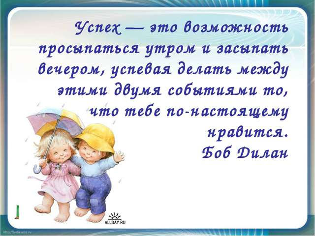 Успех — это возможность просыпаться утром и засыпать вечером, успевая делать...