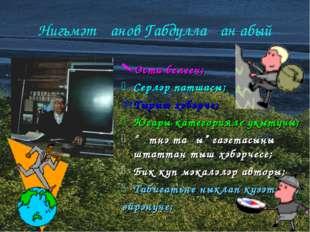 Нигъмәтҗанов Габдуллаҗан абый Оста белгеч; Серләр патшасы; Тырыш хәбәрче; Юг