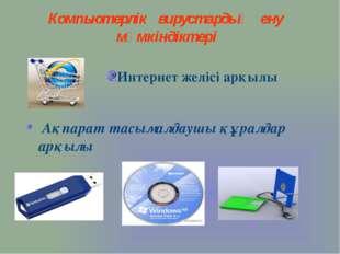 Компьютерлік вирустардың ену мүмкіндіктері Интернет желісі арқылы Ақпарат та