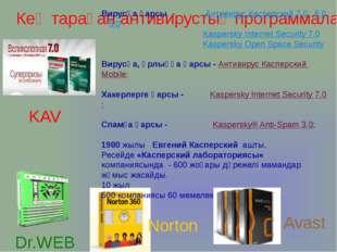 Кең тараған антивирустық программалар Вирусқа қарсы - Антивирус Касперский 7.