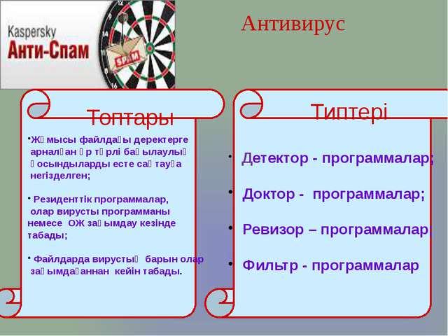 Антивирус Детектор - программалар; Доктор - программалар; Ревизор – программ...