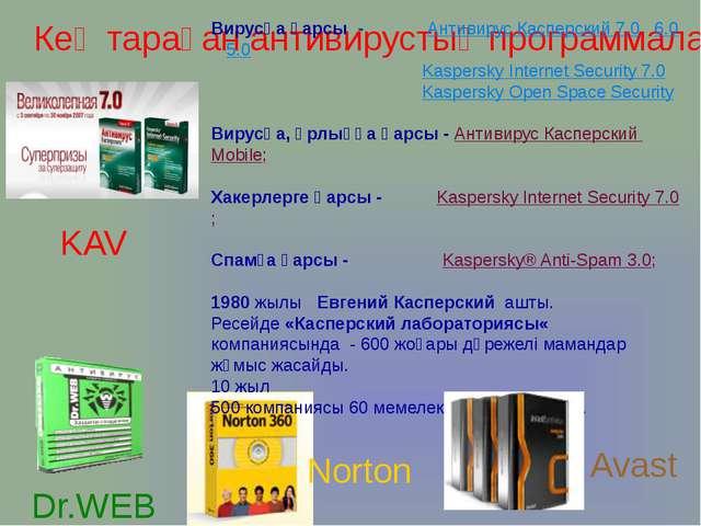 Кең тараған антивирустық программалар Вирусқа қарсы - Антивирус Касперский 7....