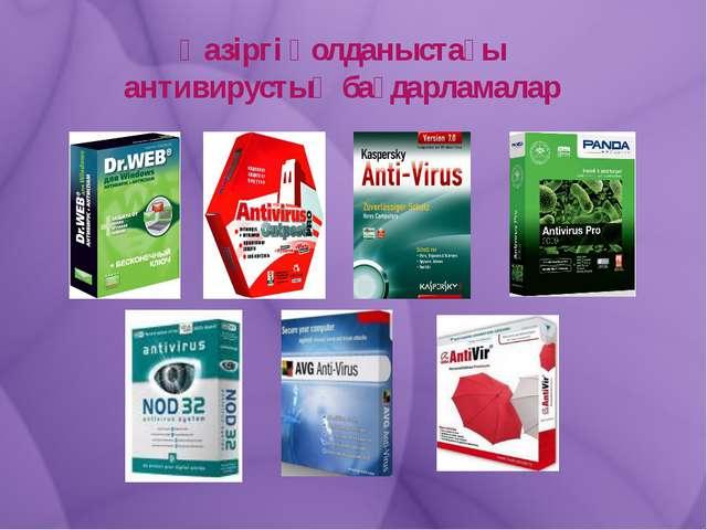 Қазіргі қолданыстағы антивирустық бағдарламалар