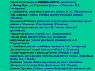 Проверь себя! Город Калинов (пьеса «Гроза» А.Н. Островского). г. Петербург, у