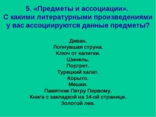 5. «Предметы и ассоциации». С какими литературными произведениями у вас ассоц