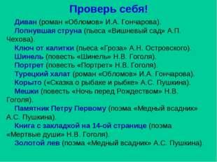 Проверь себя! Диван (роман «Обломов» И.А. Гончарова). Лопнувшая струна (пьеса