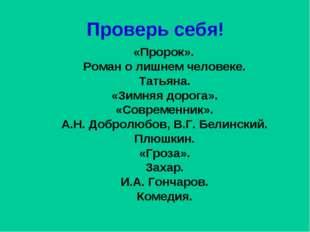 Проверь себя! «Пророк». Роман о лишнем человеке. Татьяна. «Зимняя дорога». «С