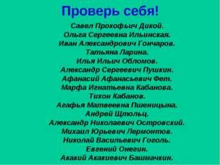 Проверь себя! Савел Прокофьич Дикой. Ольга Сергеевна Ильинская. Иван Александ