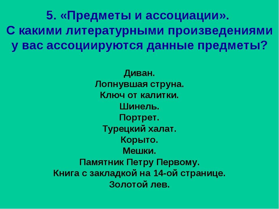 5. «Предметы и ассоциации». С какими литературными произведениями у вас ассоц...