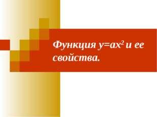 Функция у=ах2 и ее свойства.