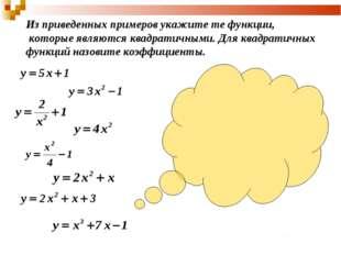 Из приведенных примеров укажите те функции, которые являются квадратичными. Д