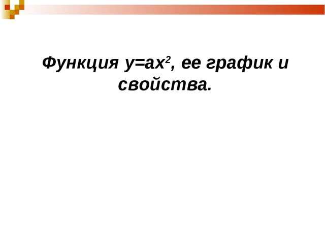 Функция у=ах2, ее график и свойства.